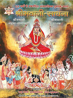 श्री भवानी साधना: Shri Bhawani Sadhana