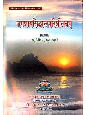 जगन्नाथसिध्दान्तपरिशीलनम्: A Comprehensive Collection of Articles on Pandit Jagannath