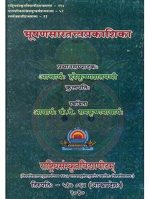 भूषणसारतत्त्वप्रकाशिका: Bhushan Prakashika Sava Tattva