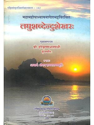लघुशब्देन्दुशेखर: Laghu Shabdendu Shekhar