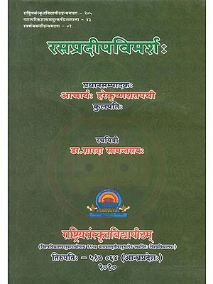 रसप्रदीपविमर्श: Rasa Pradeep Vimarsha
