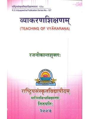 व्याकरणशिक्षणम्: Teaching of Vyakarana