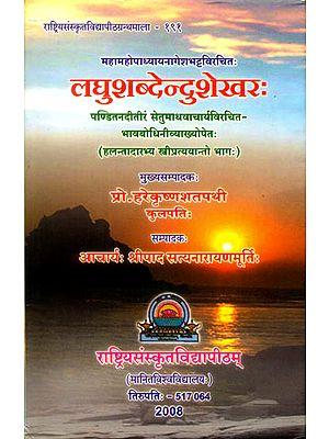 लघुशब्देन्दुशेखर: Laghu Shabdendu Shekhar of Nagesh Bhatta