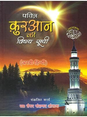 पवित्र कुरआन की विषय सूची: Subject Index of The Holy Quran