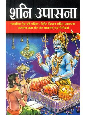 शनि उपासना: Shani Upasana
