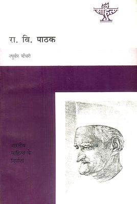 रा. वि पाठक (भारतीय साहित्य के निर्माता): Ramnarayan Vishwanath Pathak  (Makers  of Indian Literture)