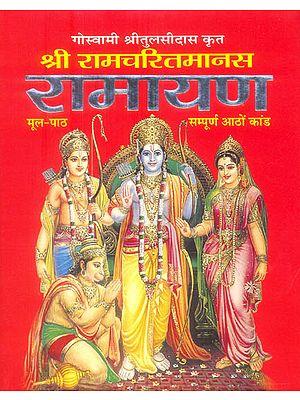 रामायण: Ramayan