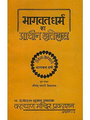 भागवत धर्म का प्राचीन इतिहास: Ancient History of Bhagawat Dharma
