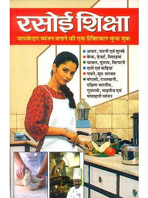 रसोई शिक्षा: A Book of Recipes
