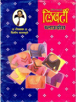 लिबर्टी ब्लाउझेस: Liberty Blouses (Marathi)