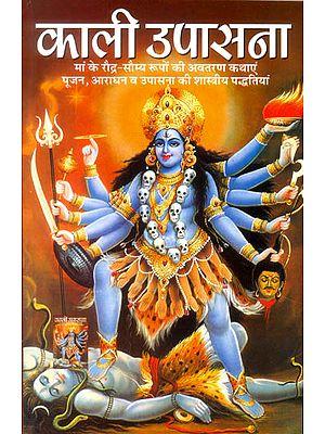 काली उपासना: How to Worship Goddess Kali