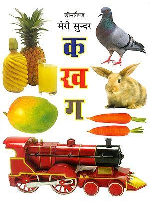 मेरी सुन्दर क, ख, ग: Learning The Hindi Alphabet