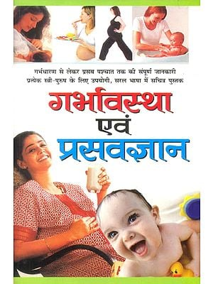 गर्भावस्था एवं प्रसवज्ञान: Pregnancy and Childbirth