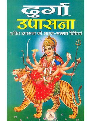 दुर्गा उपासना: How to Worship Goddess Durga