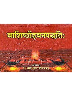 वाशिष्ठीहवनपद्धति: Vashishthi Havan Paddhati