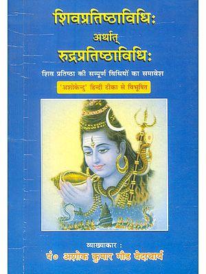 शिवप्रतिष्ठाविधि अर्थात रुद्रप्रतिष्ठाविधि: Shiv Pratishtha Vidhi Worship Shiva