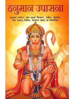 हनुमान उपासना: Hanuman Upasana