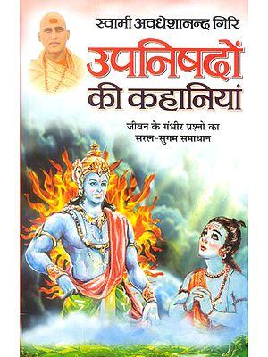 उपनिषदों की कहानियां: Stories from Upanishads