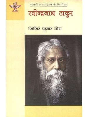 रवीन्द्रनाथ ठाकुर: Rabindranath Tagore