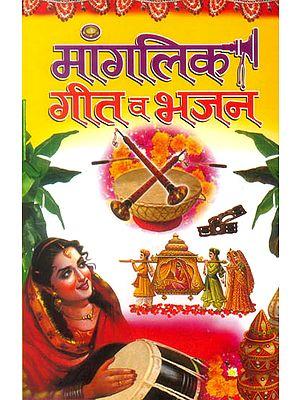 मांगलिक गीत व भजन: Auspicious Songs and Bhajans