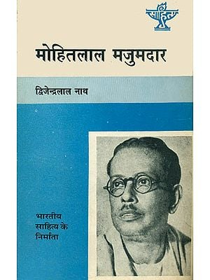 मोहितलाल मजुमदार: Mohitlal Mazumdar - Makers of Indian Literature (Bengali)