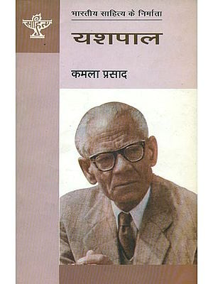 यशपाल: Yashpal (Makers of Indian Literature)