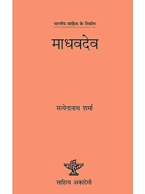 माधव देव: Madhav Dev (Makers of Indian Literature)