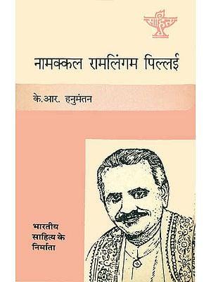नामक्कल रामलिंगम पिल्लई - Namakkal Rama Lingam Pillai (Tamil) (Making of Indian Literature)