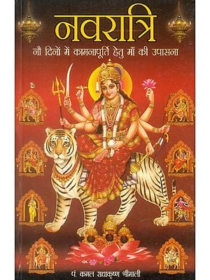 नवरात्रि: Navaratri Worshipping Mother Gddess in Nine Days for Fulfilment of Wishes