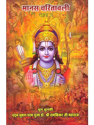 मानस चरितावली: Characters of The  Ramacharitmanas