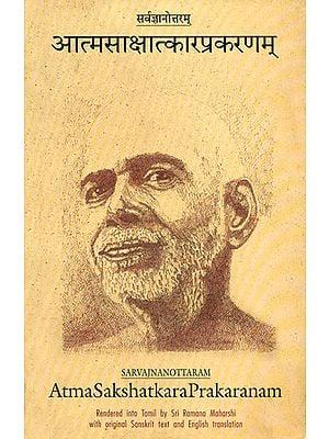 आत्मसाक्षात्कारप्रकरणम्: Atma Sakshatkara Prakaranam