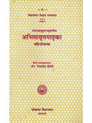 अभिधावृत्तमातृका: Abhidha Vrtta Matrika
