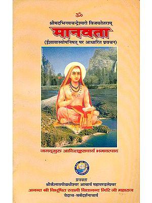मानवता: Discourses Based on The Ishavasya Upanishad