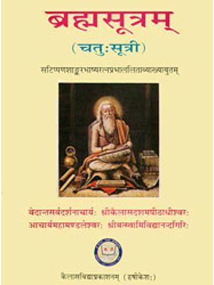 ब्रह्मसूत्रम्: Brahmasutra Chatuhsutri with Ratna Prabha