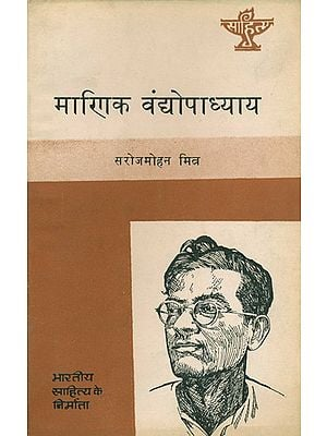 माणिक वंद्योपाध्याय: Manik Bandopandhyaya - Bengali (Makers of Indian Literature) (An Old and Rare Book)