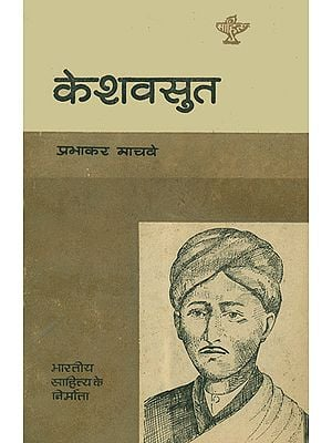 केशवसुत: Keshavsuta (Makers of Indian Literature)