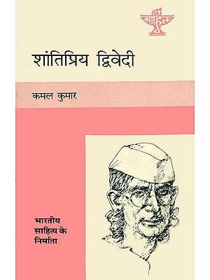 शांतिप्रिय द्विवेदी: Shantipriya Dwivedi (Makers of Indian Literature)