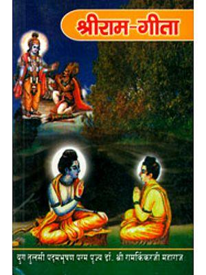 श्री राम गीता: Shri Rama Gita