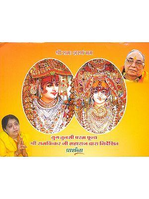 श्री राम: शरणं मम: Shri Rama Sharanam Mam