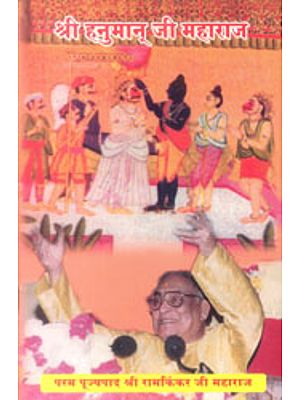 श्री हनुमान जी महाराज: Shri Hanuman Ji Maharaj