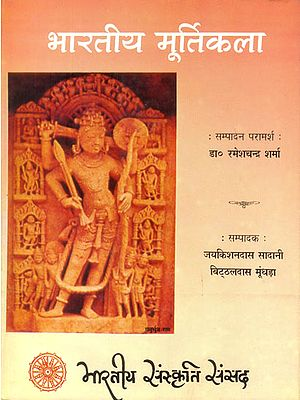 भारतीय मूर्तिकला: Art of Indian Sculpture