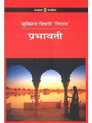 प्रभावती: Prabhawati