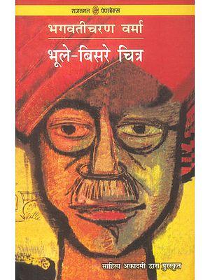 भूले बिसरे चित्र: Bhule Bisre Chitra