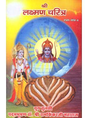 श्री लक्ष्मण चरित्र: Shri Lakshman Charitra