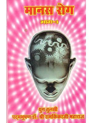 मानस रोग: Manas Roga