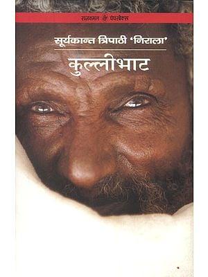 कुल्लीभाट: Kulli Bhaat