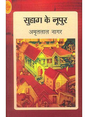 सुहाग के नूपुर: Suhag ke Nupur