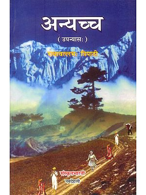 अन्यच्च: A Short Novel in Sanskrit (Ideal for Sanskrit Reading Practice)
