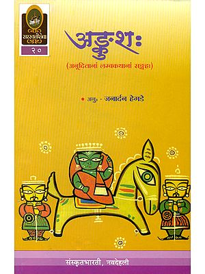 अङ्कुश: A Collection of Five Stories (Sanskrit Only)