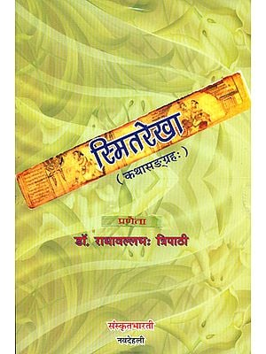 स्मितरेखा: A Collection of Short Stories in Sanskrit for Reading Practice